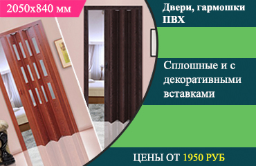 Двери гармошки ПВХ
