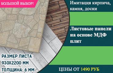 Листовые панели ХДФ