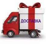 Доставка по г. Новосибирск