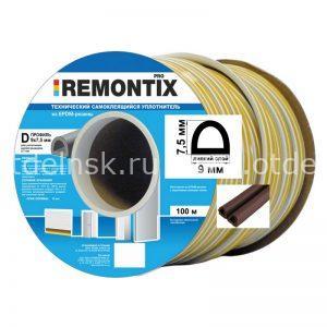 """Уплотнитель самоклеющийся резиновый""""Remontix"""" D100 7,5х9 мм Коричневый"""