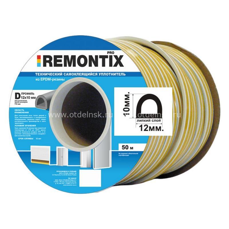 """Резиновый уплотнитель """"Remontix"""" из EPDM каучука D50 12х10 мм Черный"""