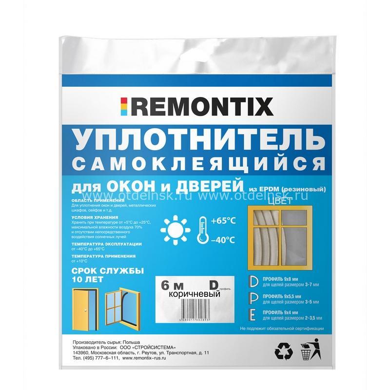 """Уплотнитель самоклеящийся для окон """"Remontix"""" D6 7,5х9 мм Коричневый"""