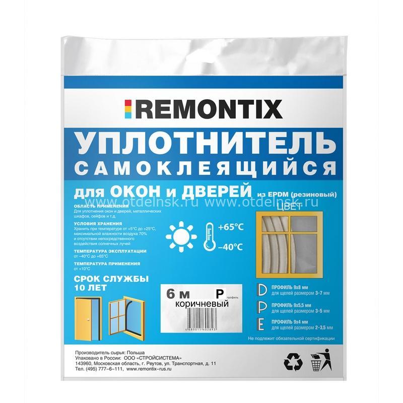 """Уплотнитель самоклеящийся для окон """"Remontix"""" P6 4х9 мм Коричневый"""