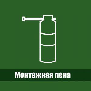 Пена монтажная