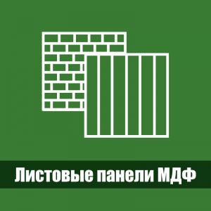 Листовые панели МДФ